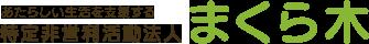 特定非営利活動法人まくら木は地域とご利用者様との緩衝材として様々なニーズに応じた独自の支援プランをご提供いたします。